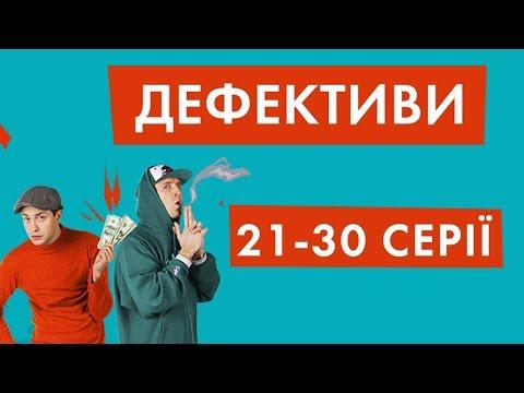Дефективи   21-30 серії   НЛО TV