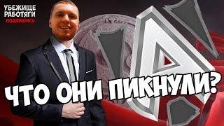 КРИТИКА ПИКА АЛЬЯНС В ИГРЕ ПРОТИВ ФНАТИК. THE INTERNATIONAL6