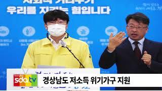 경상남도 저소득 위기가구 지원 나선다 신동아방송경남뉴스