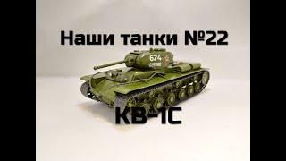 Наші танки #22 - КВ-1С