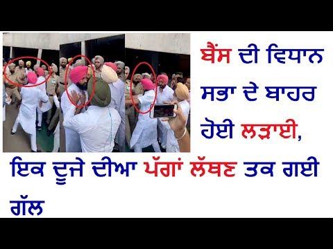 Simranjeet Singh Bains And Sukhpal Khaira outside punjab Vidhan sabha