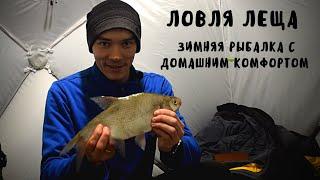 Ловля Леща зимой Зимняя рыбалка с ночевкой и домашним комфортом