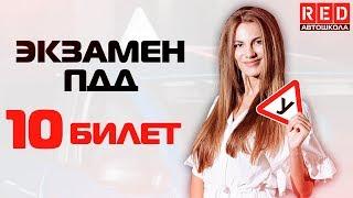Экзаменационные Билеты ПДД 2019!!! Разбор Всех Вопросов (10) [Автошкола RED]