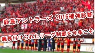 鹿島、急務となる金崎の穴埋め。義務付けられたリーグ制覇を今季こそ thumbnail