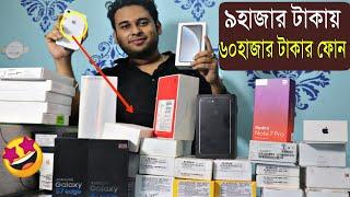 📱৯হাজার টাকায় ৬০,০০০টাকার | আইফোন Oneplus Redmi OPPO | Biggest Original Smartphone Sell Dhamaka