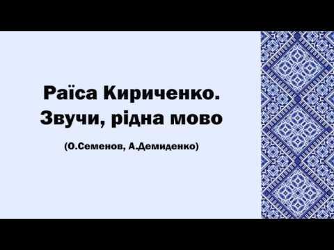 Раїса Кириченко. Звучи, рідна мово