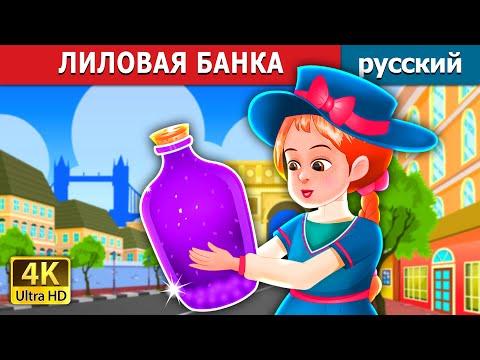 ЛИЛОВАЯ БАНКА | The Purple Jar Story | русский сказки