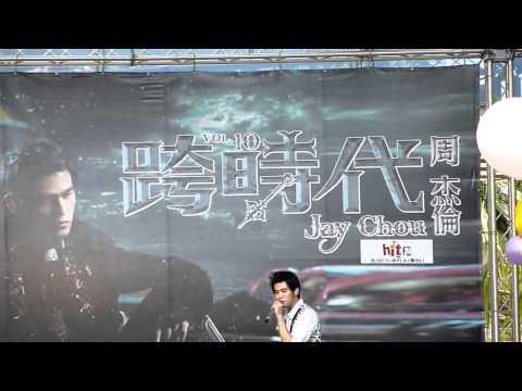 Kua Shi Dai _ JayChou Full HD