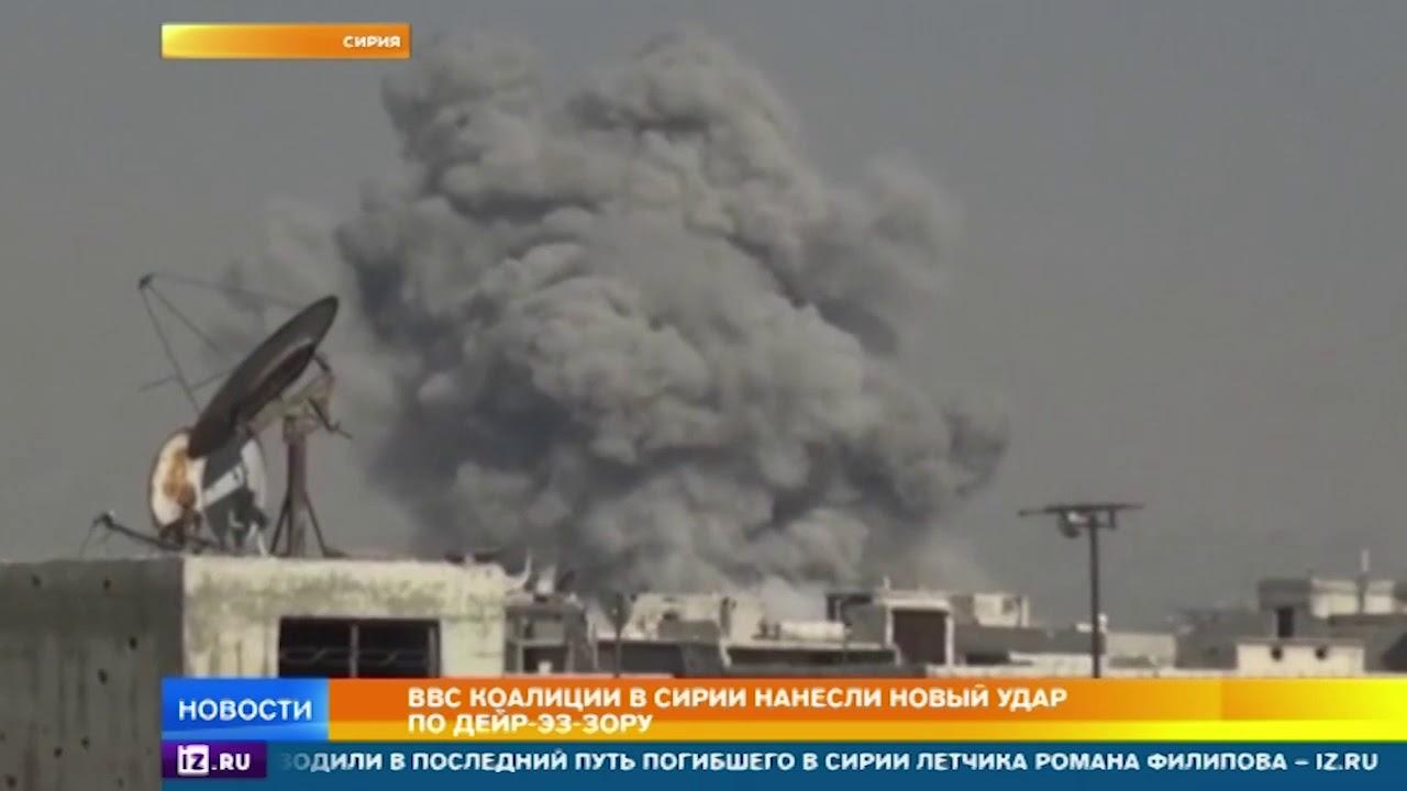 ВВС коалиции в Сирии нанесли новый удар по Дейр-эз-Зору