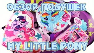 Обзор подушек и фоторамки My Little Pony от Plush Apple(Обзор подушек и фоторамки My Little Pony от Plush Apple. Креативный канал Томо: https://www.youtube.com/TomoFacja Группа ВК: http://vk.com/tomofa..., 2014-07-29T15:42:42.000Z)