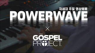 20200607 온누리교회 파워웨이브예배