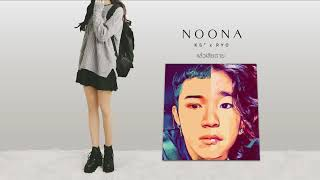 """โตแล้ว (NOONA) - KS"""" x RYO Prod. KS"""" [Official Lyric Video]"""