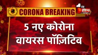 Covid-19: Bikaner में 5 नए पॉजिटिव , 65 नमूनों की जांच रिपोर्ट आई नेगेटिव