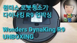 먹고자장TV-[장] 원더스 로봇청소기 다이나킹 R9 언…