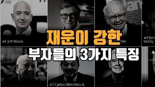 재운이 강한 부자들의 3가지 특징 (ft. 운 준비하는 미래 /이서윤) 책추천 부자되는법
