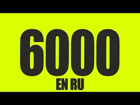 6000 самых важных слов английского языка
