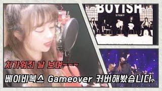 [이달의인물 2020년 08월 베이비복스#4] (cover)Sien-Gameover