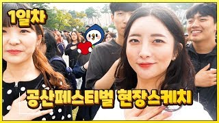 강동대학교 체육대회 영상! | 공산페스티벌 체육대회 꿀…
