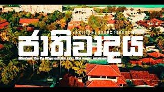 YG Killah | JathiWadhaya - ජාතිවාදය (Official Video)