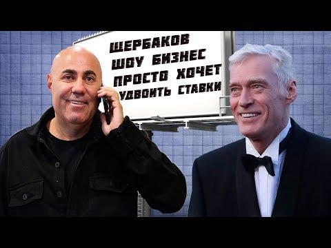 Пригожину ответил семья артистов  Щербаковых стыдоба у Вас все есть