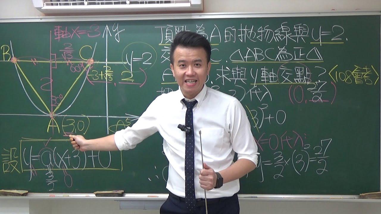 New!最新109年國中會考考前數學衝刺 總複習必考觀念分析 108年會考分析 第六冊二次函數 劉星老師 考前必看 ...