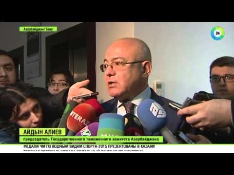 Таможенники России и Азербайджана укрепляют сотрудничество