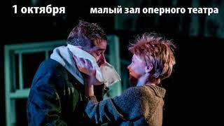 """Спектакль """"Не бойся быть счастливым"""", Харьков, 1 октября"""