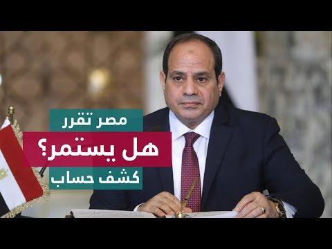 مصر تقرر: هل يستمر؟ كشف حساب | السلطة الخامسة