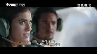 [호라이즌 라인] 30초 예고편