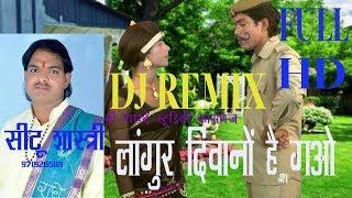 dj remix languriya seetu shastri//maa sharde studio kasganj 9411433429