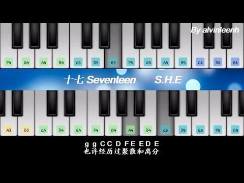 十七 Seventeen【2分钟学钢琴】S.H.E. Easy Piano 简谱
