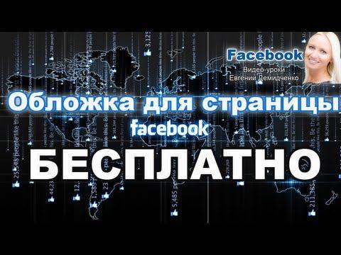 Фейсбук страница. Как создать обложку для Facebook страницы.