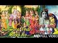 Sanwara Thari Maya Ro Top Ram Bhajan Album Ram Sumrale