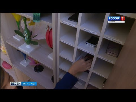 ГТРК Белгород - В школе без телефона