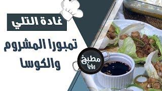 تمبورا المشروم والكوسا - غادة التلي