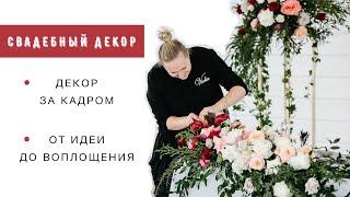 Свадебное агенство Verba  |  Декор на свадьбу своими руками? От идеи до воплощения
