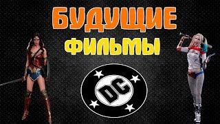 БУДУЩИЕ ФИЛЬМЫ DC -  ДС