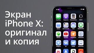 видео Замена экрана iPhone X