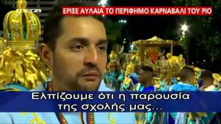 Έριξε αυλαία το περίφημο καρναβάλι του Ρίο - MEGA ΓΕΓΟΝΟΤΑ