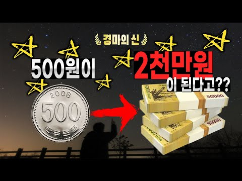500원으로 2천만원 따려면 배당이 몇 배일까?