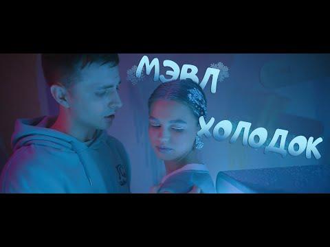 Мэвл — Холодок | ПРЕМЬЕРА КЛИПА! - Видео онлайн