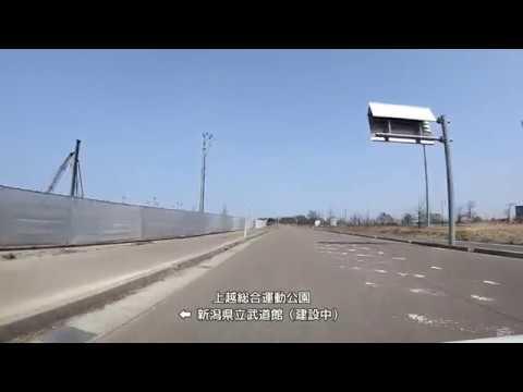 上越市ドライブ(寺IC~総合運動...