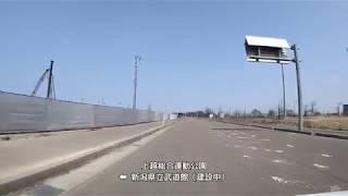 上越市ドライブ(寺IC~総合運動公園~上越ウイング)