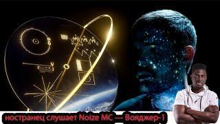 Иностранец слушает Noize MC — Вояджер-1 (официальный клип)    Emma Billions cмотреть видео онлайн бесплатно в высоком качестве - HDVIDEO