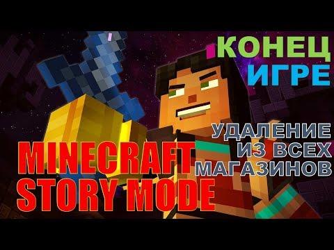 Minecraft Story Mode! Конец игре! Удаление игры из магазинов!