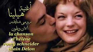 أغنية هيلينا . رومي شنايدر . آلان ديلون . la chanson d'hélène . romy  schneider . alain delon - YouTube