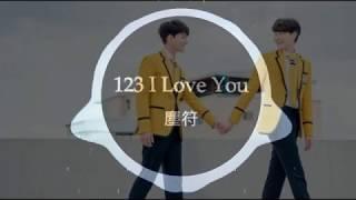 Gambar cover Chen Fu - 123 I Love You    YAOI/VER.