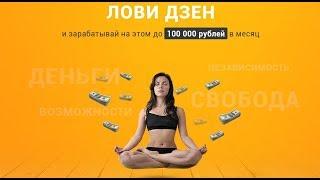 Заработок на Яндекс Дзен.  Почему нельзя покупать статьи в супермаркетах статей