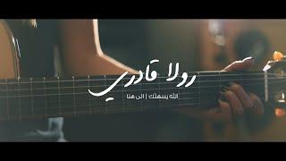 Rola Kadri   - ALLAH Yesahellak/ Ela Hona | رولا قادري - الى هنا \الله يسهلك