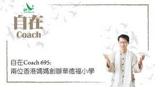 Publication Date: 2020-11-09 | Video Title: 自在Coach 695: 兩位香港媽媽創辦華德福小學